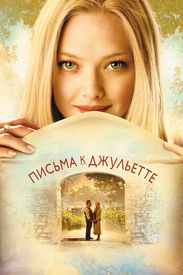 ������ � ��������� (Letters to Juliet)