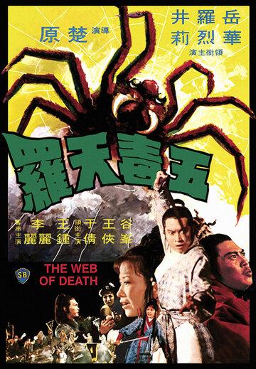Смертельная паутина (1976)