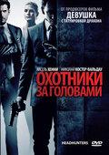Охотники за головами (2011)