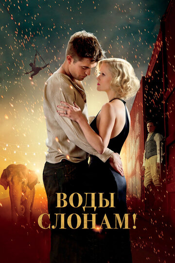 Воды слонам! (Water for Elephants2011)