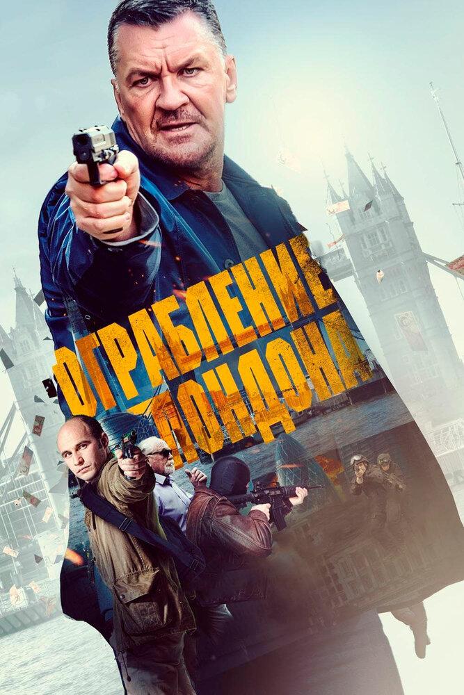 Ограбление в Лондоне / Gunned Down (2016)