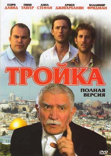 Тройка (Troika)