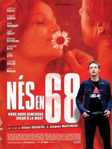 Фильм Рожденные в 68-м (ТВ)