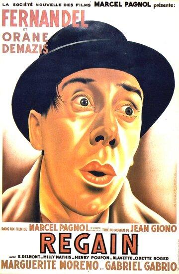 Прилив сил (1937)