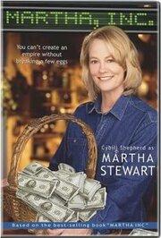 История Марты Стюарт (2003)