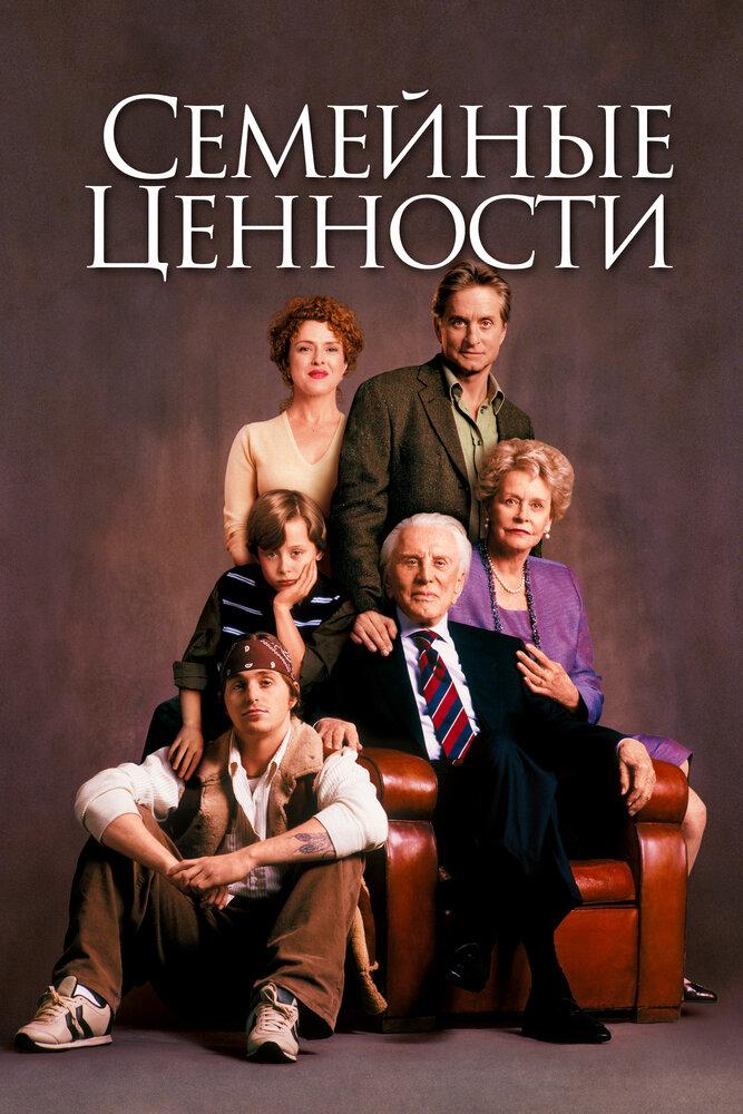 Семейные ценности фильм скачать торрент