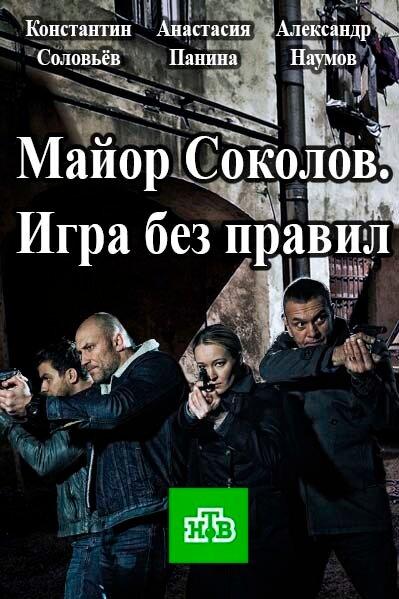 Скачать сериал майор соколов игра без правил