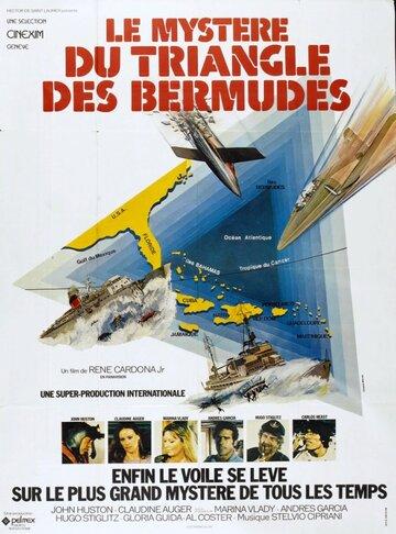 Фильм Бермудский треугольник