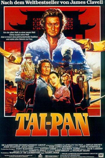 Тайпан (1986)