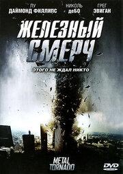 Железный смерч (2011)