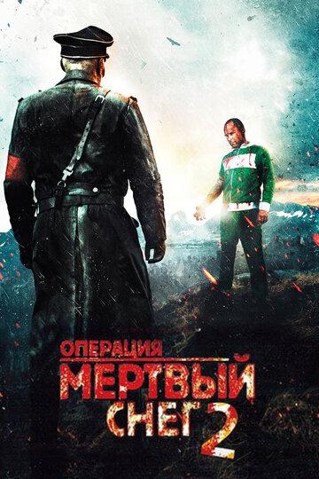 Фильм Операция «Мертвый снег»2