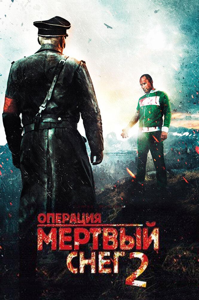 Операция «Мертвый снег» 2 - ужасы - боевик - комедия