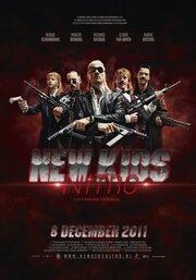 Новые парни нитро (2011)