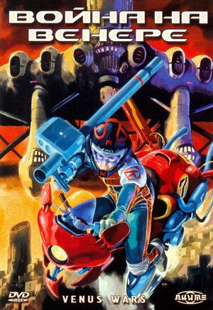 Война на Венере / Vinasu senki / The Venus Wars (1989)