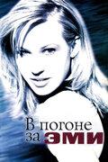 В погоне за Эми (1996)