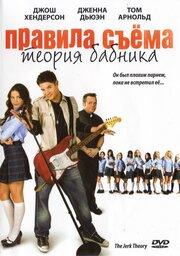 Правила съема: Теория бабника (2010) смотреть онлайн фильм в хорошем качестве 1080p