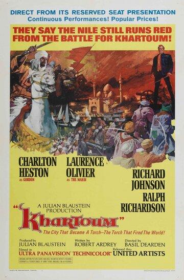 Постер к фильму Джихад (1966)