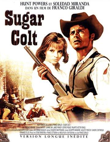 Сахарный кольт (1966)