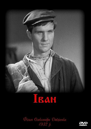 Иван (1932)