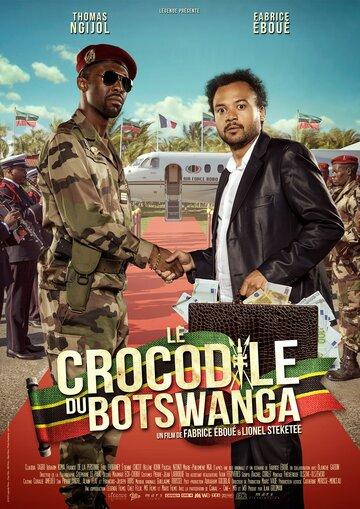 Крокодил из Ботсваны