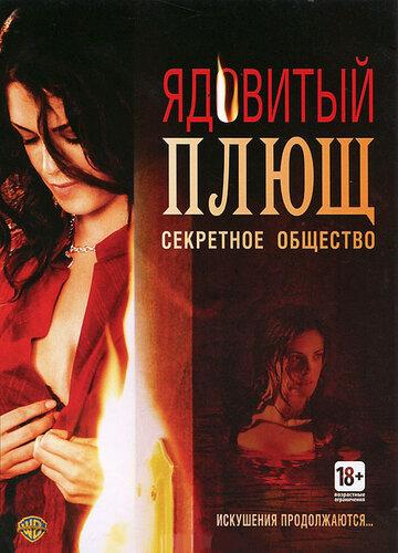 Ядовитый плющ: Секретное общество 2008