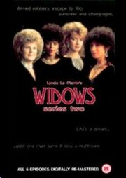 Вдовы 2 (1985)