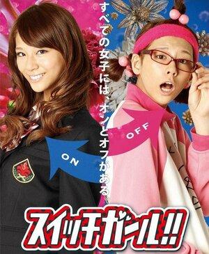 300x450 - Дорама: Двуличная девчонка! / 2011 / Япония