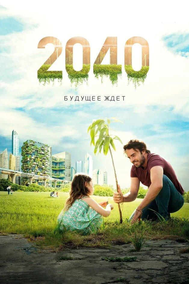 Фильмы 2040
