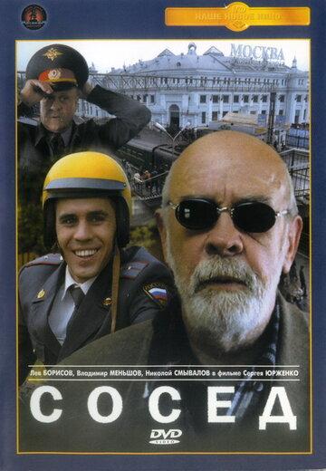 Сосед (2004) полный фильм