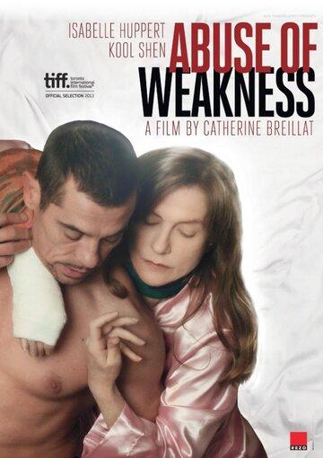 Злоупотребление слабостью (2013) — отзывы и рейтинг фильма