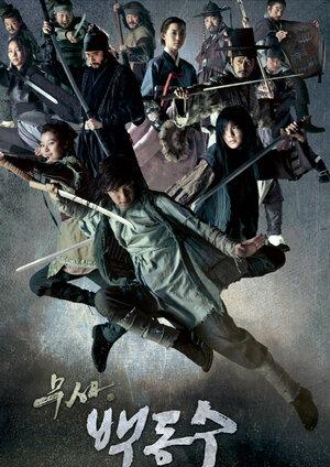 Воин Пэк Тон-су (2011)