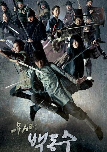 Воин Пэк Тон Су полный фильм смотреть онлайн