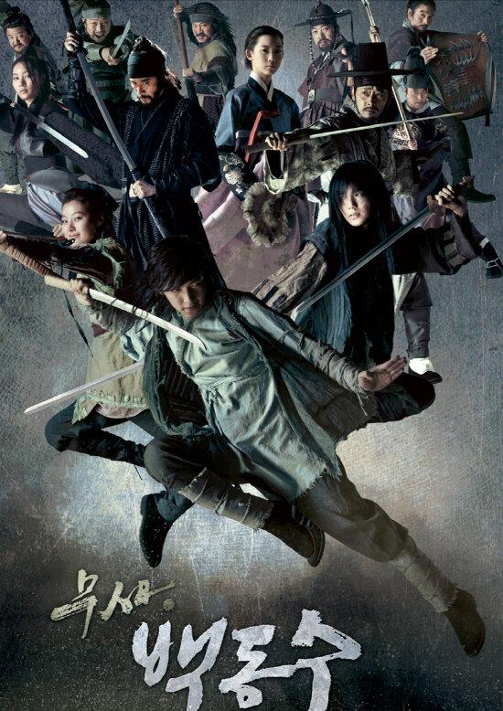 მეომარი პეკ ტონ სუ | Musa Baek Dong Soo | Warrior Baek Dong Soo | Воин Пэк Тон Су (сериал),[xfvalue_genre]