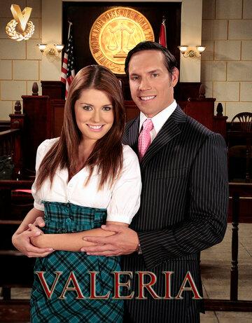 Валерия (2008)