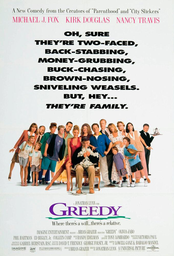 Жадность / Greedy