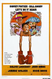 Давай сделаем это снова (1975)