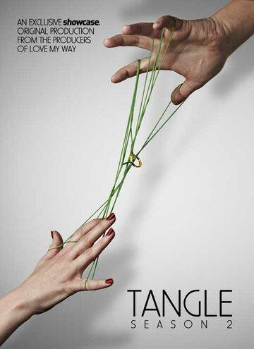 Путаница (Tangle)
