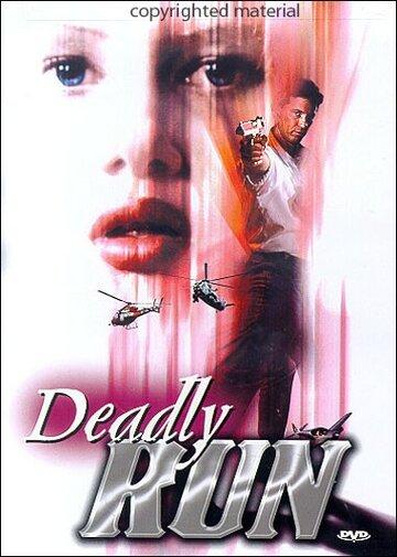 Смертельный бег (1995)