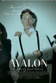 Авалон (2011)