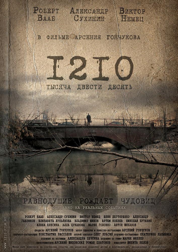 1210 смотреть