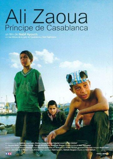 Али Зауа, принц улицы (2000)