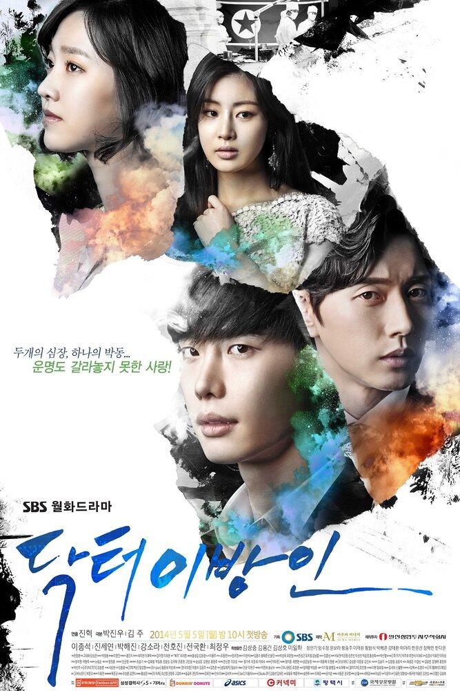 839008 - Доктор незнакомец ✦ 2014 ✦ Корея Южная