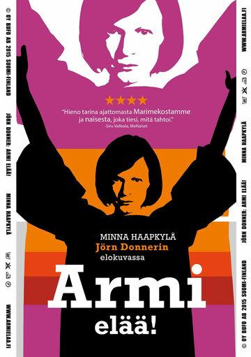 Арми жива! (2015) полный фильм онлайн