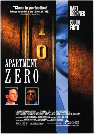 Апартаменты ноль (Apartment Zero)