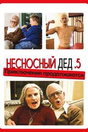 Смотреть Несносная бабуля (2014) в HD качестве 720p