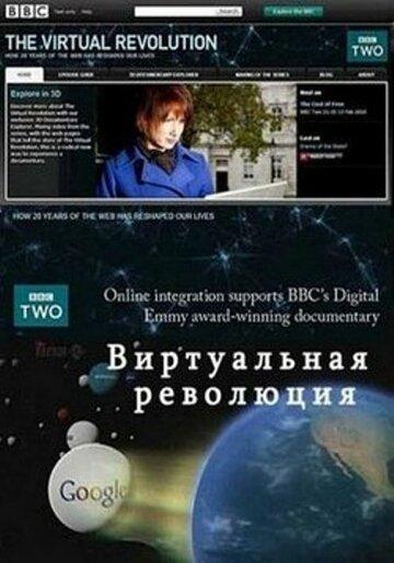 Виртуальная революция (2010) полный фильм онлайн