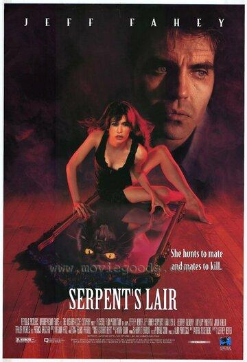 Логово змея (1995)