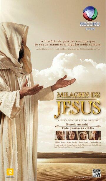 Чудеса Иисуса (Milagres de Jesus)