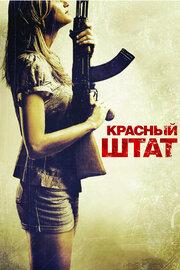 Красный штат (2011)