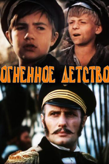 Огненное детство (Ognennoye detstvo)